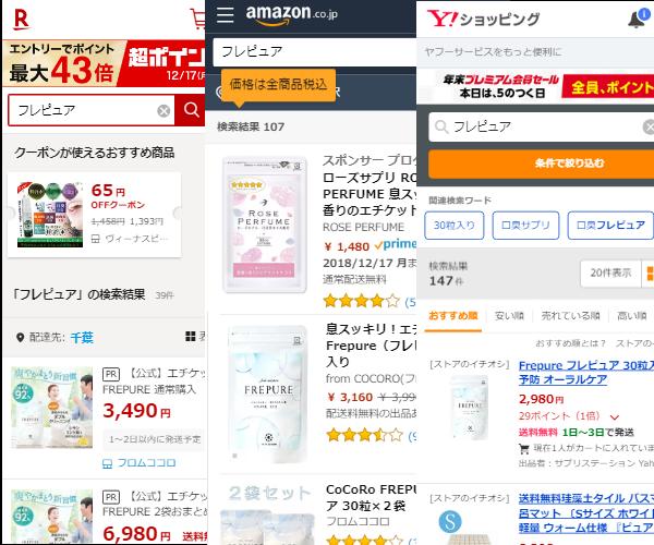 フレピュアの楽天・Amazon・Yahoo!ショッピング調査結果