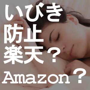 いびき防止のサプリメントは楽天Amazonよりお得なサイトがある!