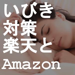 いびき対策は楽天Amazonよりもお得なショップがある!