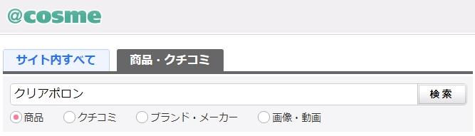 クリアポロンをアットコスメサイト内で検索