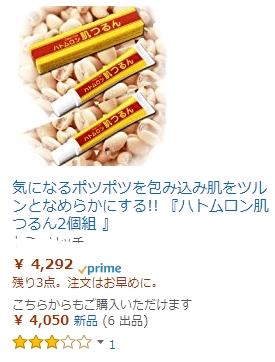 Amazonイボ除去クリーム検索結果