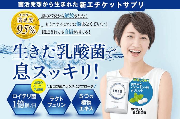 INIO(イニオ)は新しい口臭サプリ