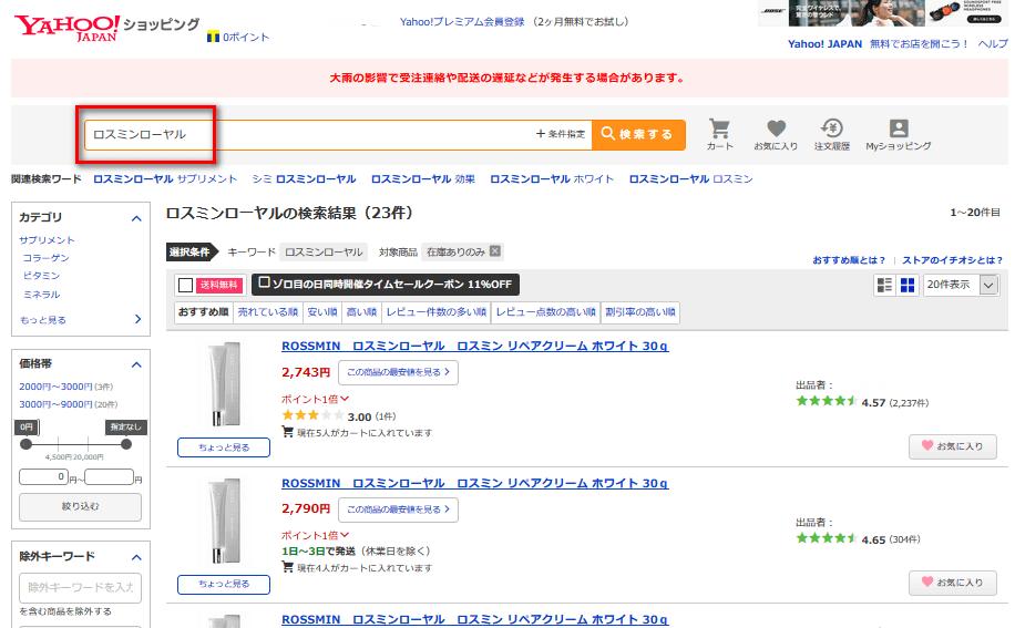 Yahoo!ショッピングでのロスミンローヤル検索結果