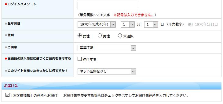 購入画面03