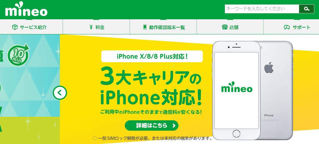 mineoサイト画面