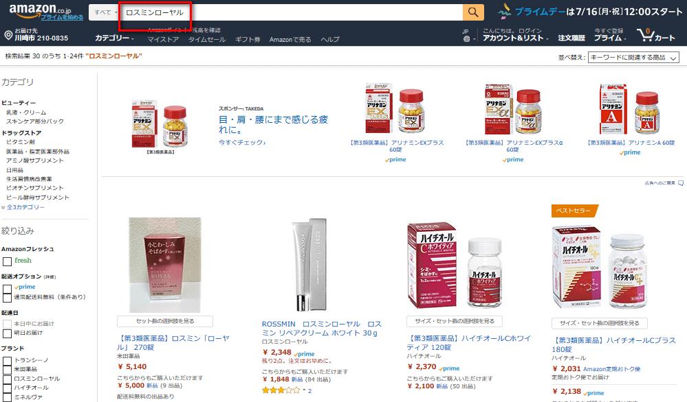 Amazonでのロスミンローヤル検索結果